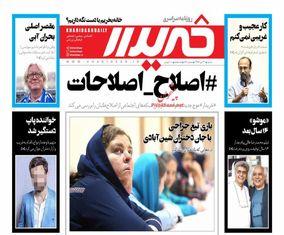 صفحه اول روزنامه های 30 تیر 1397