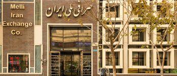 آماده باش ارزی در ایران