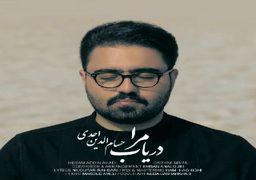 انتشار قطعهای با تلفیق موسیقی ایران و جهان