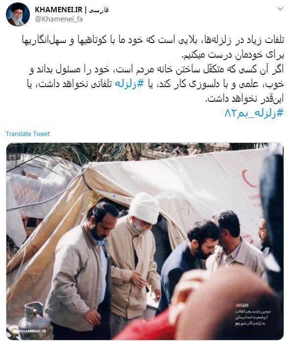 عکس  لباس جالب رهبری در بازدید از مناطق زلزلهزده بم