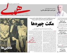صفحه اول روزنامههای شانزدهم آذر 1398