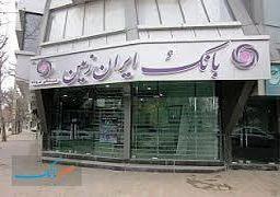 آغاز دور دوم فروش اوراق گواهی سپرده سرمایه گذاری بانک ایران زمین