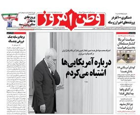صفحه اول روزنامه های 30 مرداد1397