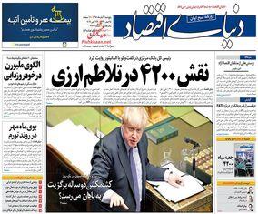 صفحه اول روزنامههای دوم آبان 1398