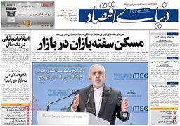 صفحه اول روزنامه های29 بهمن 1397
