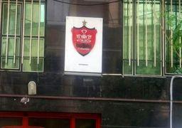 قوت قلب وزارت ورزش  به باشگاه پرسپولیس
