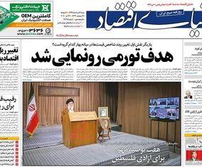 صفحه اول روزنامههای 3 خرداد 1399