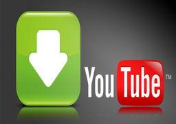ایرانی هم می توانند یوتیوب را آفلاین تماشا کنند + جزییات