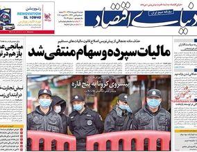 صفحه اول روزنامههای 7 بهمن 1398