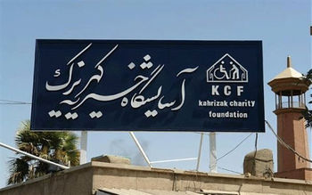 اعلام تعداد جانباختگان کرونا در آسایشگاه کهریزک