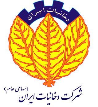 بخشی از سهام شرکت دخانیات ایران واگذار می شود