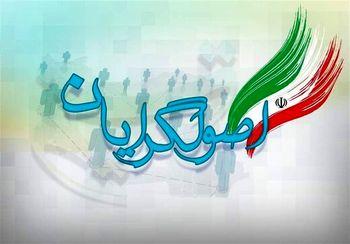 روزنامه اعتماد: برخی درک ناقص از اصولگرایی دارند