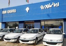 فروش فوری اقساطی 4 محصول ایران خودرو از امروز + شرایط