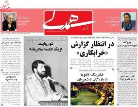 صفحه اول روزنامههای 2 مهر 1399