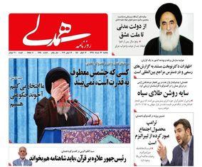 صفحه اول روزنامههای 26 خرداد 1398