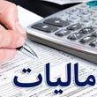 جزئیات مالیات بر حقوق ودرآمد کارمندان دولتی وغیر دولتی در سال99