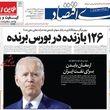 صفحه اول روزنامههای آخرین روز تیرماه 1399