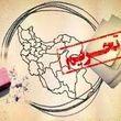 والاستریت ژورنال: تحریمهای جدید آمریکا مبادله کالاهای انسانی با ایران را مختل میکند