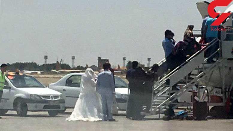 عروس و داماد در فرودگاه مهرآباد تهران! + عکس