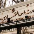 برنامه جامع وزارت اقتصاد برای بورس/بازار اصلاح میشود