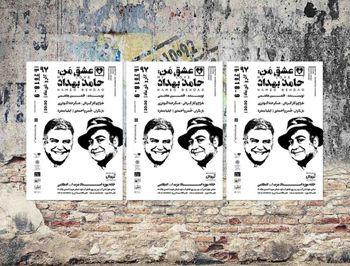 پوستر «عشق من:حامد بهداد»