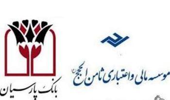 ورشکستگی بانک پارسیان صحت ندارد / دریافت مجوز 150 شعبه جدید