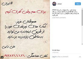 علی دایی برای جمع آوری کمک نقدی و غیرنقدی شماره حساب و شماره تلفن اعلام کرد + عکس