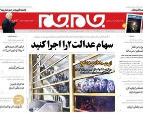 صفحه اول روزنامه 17 تیر 1399