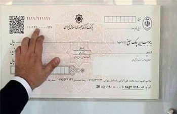 آمارهای بانک مرکزی خبرداد؛احیای تدریجی چک در بازار ایران