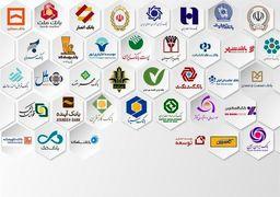 آیا بانکها در معاملات بورس آذرماه پایتخت باز هم در فهرست با ارزشها قرار گرفتند؟