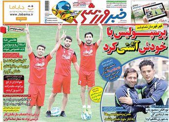 صفحه اول روزنامه های ورزشی 11 اردیبهشت