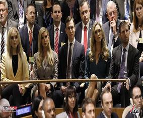 خانواده دونالد ترامپ هنگام سخنرانیاش در سازمان ملل