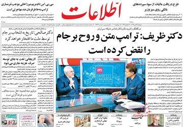 صفحه اول روزنامه های یکشنبه 26 تیر