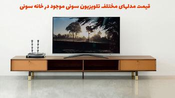 قیمت مدلهای مختلف تلویزیون سونی موجود در خانه سونی