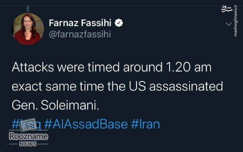خبرنگار نیویورک تایمز: اولین راکت در ساعت ۱:۲۰ به وقت محلی به پایگاه هوایی عینالاسد برخورد کرد، همان لحظهای که موشک آمریکایی شهید قاسم سلیمانی را هدف قرار داد