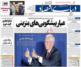 صفحه اول روزنامههای 21 مهر 1398